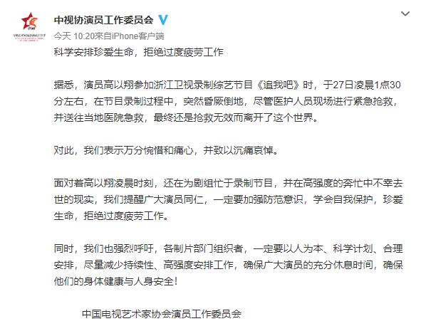<br> ▲中視協演員工會聲明全文。(圖/微博)