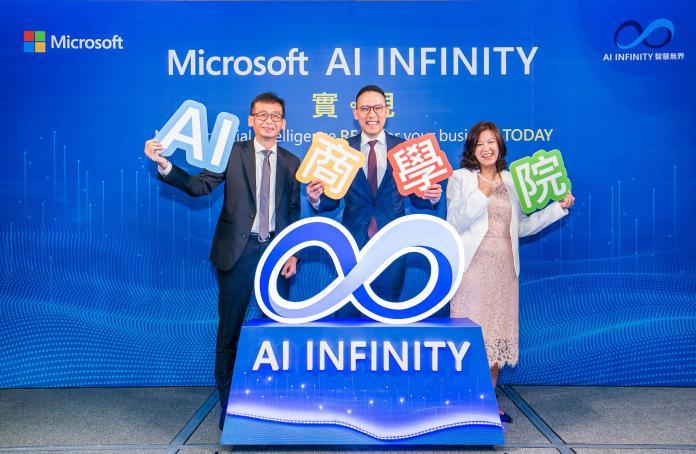▲微軟今日宣布攜手政治大學辦《AI商學院》課程。(台灣微軟提供)