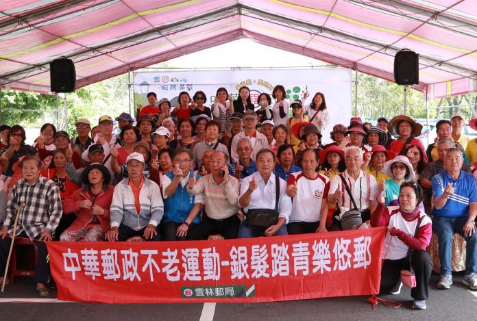 中華郵政不老運動1
