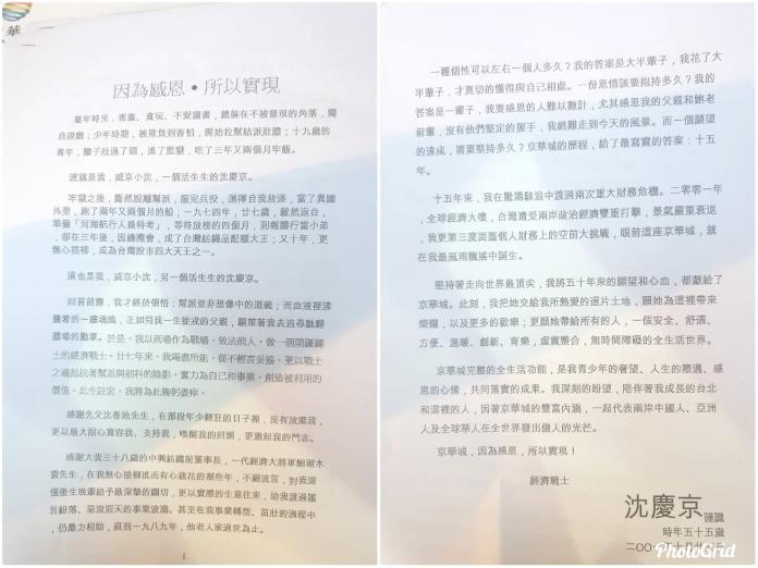 <b>京華城</b>從理想驕傲到幻滅 沈慶京18年前自白曝光