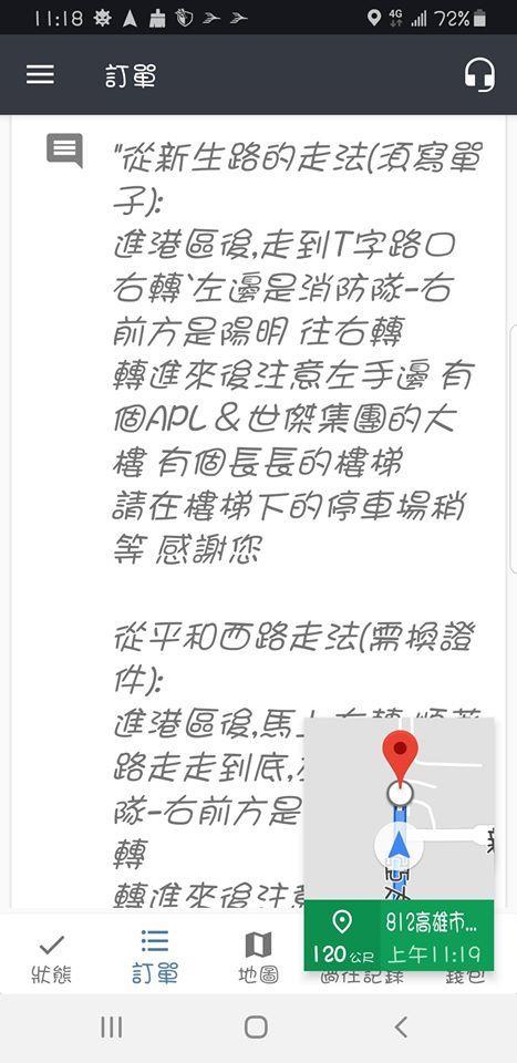 <br> ▲顧客在訂單上寫上超過百字備註。(圖/取自靠北熊貓臉書)