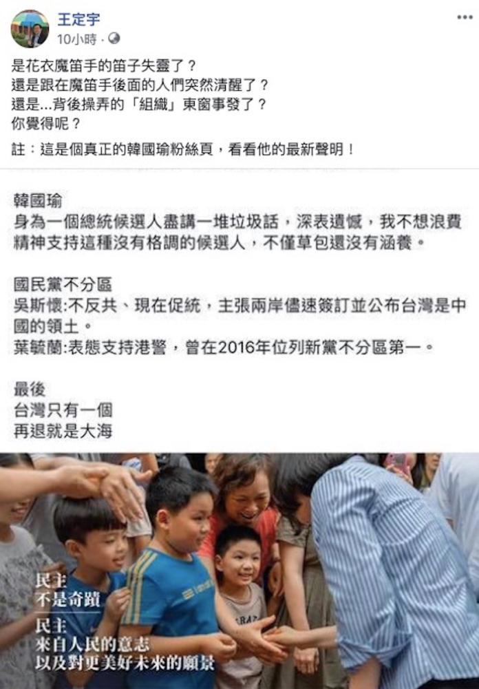 <br> ▲民進黨立委王定宇 28 日在臉書 PO 文表示,他發現過去一直以來力挺韓國瑜的粉絲團竟然「倒戈」?(圖/翻攝自王定宇臉書)