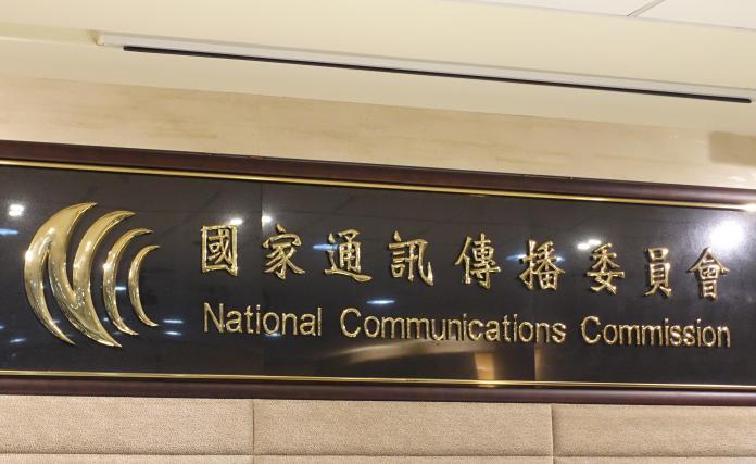 NCC核定 台南4家有線電視明年收視費用出爐
