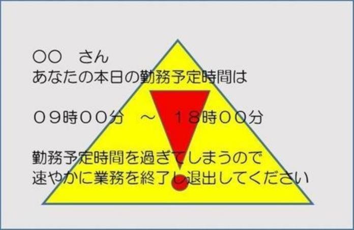 ▲日本大阪政府打算 2020 年引進一套新系統,除非經過事先申請加班,否則工作用電腦將會在晚上 6 點半強制關機。(圖/翻攝自日本產經新聞網站)