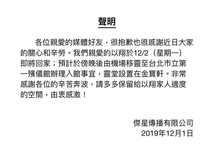 <br> ▲高以翔生前所屬經紀公司發表聲明。(圖/翻攝微博)