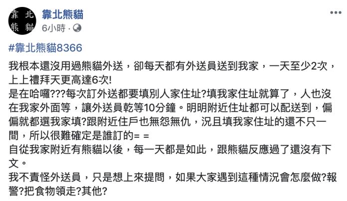 ▲ 2 日一名網友在臉書粉絲團《靠北熊貓》表示,自己未曾使用過熊貓外送 app 訂餐系統,卻不斷有外送員送餐上門,背後原因曝光卻讓網友們全看傻。(圖/翻攝自臉書《靠北熊貓》)