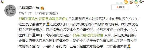 <br> ▲官方後援會呼籲粉絲不要受騙。(圖/微博)