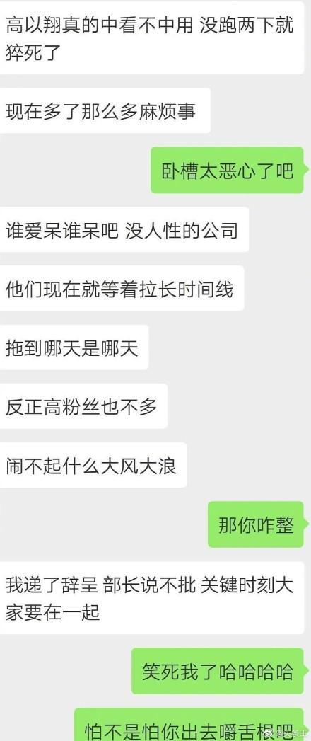 <br> ▲自稱浙江衛視的工作人員爆料。(圖/翻攝微博)