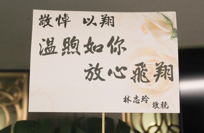 <br> ▲林志玲送上花籃弔唁。(圖/記者葉政勳攝)