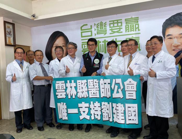 醫師公會挺劉建國 醫療照顧再升級
