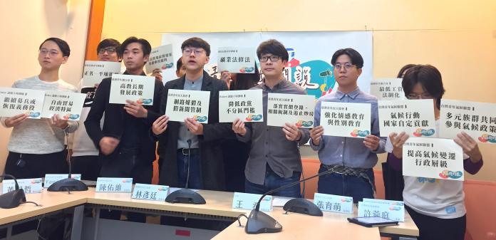 總統候選人接招青年18問 總統大選青年論壇將登場