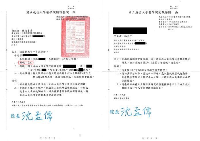 <br> ▲林光宇的復職令及公文。(圖/記者陳聖璋翻攝)