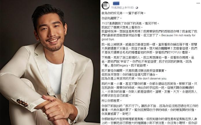 ▲與高以翔結識 20 年的好友盧毅,寫下千文追憶好兄弟。(圖/資料照、臉書)