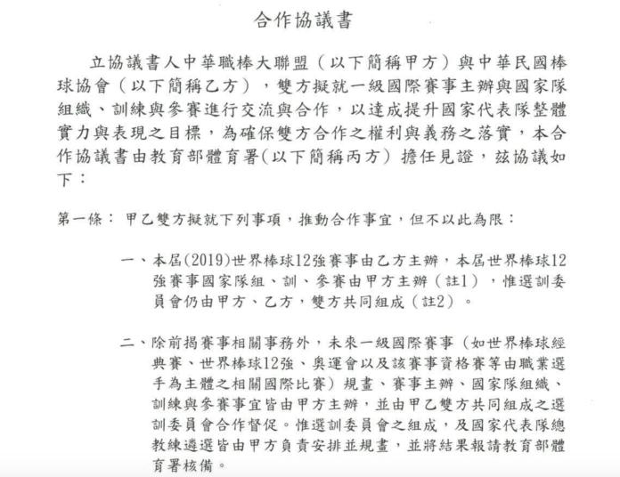 <br> 中職秀出辜仲諒、吳志揚、高俊雄簽約文件。(中職提供)