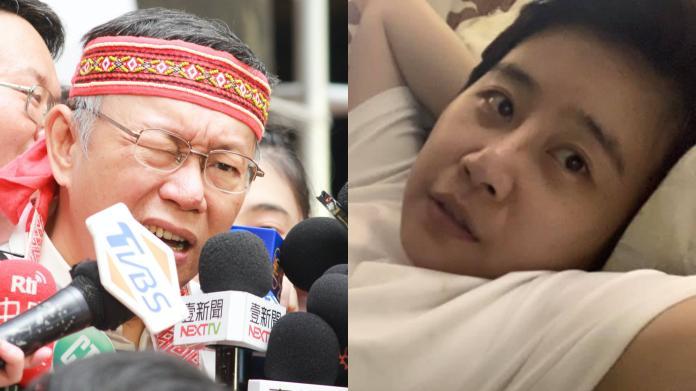 台北市長柯文哲、「卡神」楊蕙如