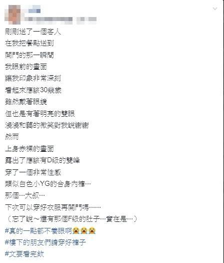 <br> ▲原 PO 貼出故事,引起許多網友討論。(圖/翻攝自爆怨公社臉書)