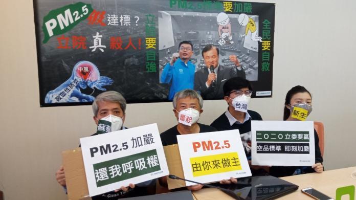 ▲台灣健康空氣行動聯盟理事長葉光芃(左一)表示,PM2.5標準應立刻二次加嚴管制。(圖/台灣健康空氣行動聯盟提供)