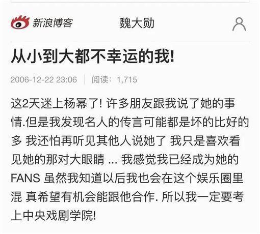 <br> ▲魏大勛曾在微博上透露自己迷上了楊冪。(圖/翻攝微博)