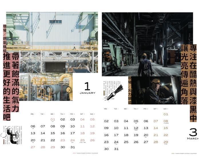 台電<b>職人</b>風月曆滿滿正能量 上山下海拍攝就花了2個月