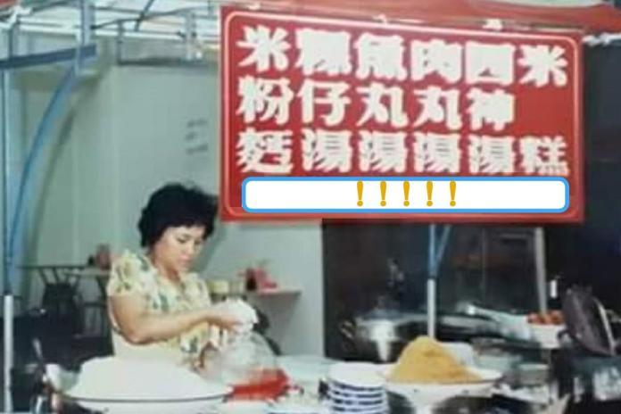 ▲ 38 年前,小吃攤的「均一價」數字讓人超感嘆。(圖/翻攝自爆怨公社)
