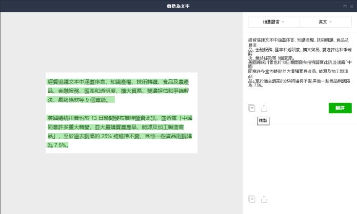 <br> ▲透過 Line 智慧辨識,也可手動更改文字範圍,一鍵就將圖檔輕鬆轉成文字。(圖/ NOWnews 資料照)