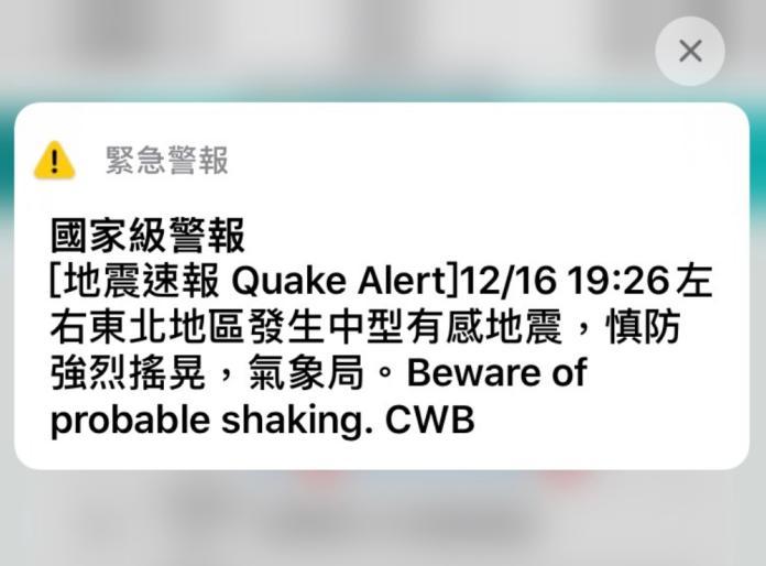 ▲今( 16 )日 19:25 宜蘭縣南澳鄉發生芮氏規模 5.0 地震。(圖/記者翻攝)