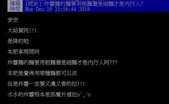 ▲網友在批踢踢提問「炸醬麵要用粗麵還是細麵才內行?」引發討論。(圖/翻攝PTT)