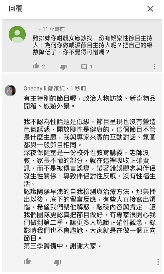 <br> ▲雞排妹親自回覆網友疑問。(圖/臉書)