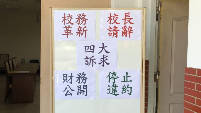 108年8月,長榮中學即已傳出教師遭減薪