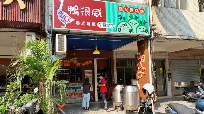 <br> ▲燒臘店將飯店的櫻桃鴨端上桌,高級食材運用北京、港式二地烹調方法,讓烤鴨有新風味。(圖/記者陳美嘉攝)