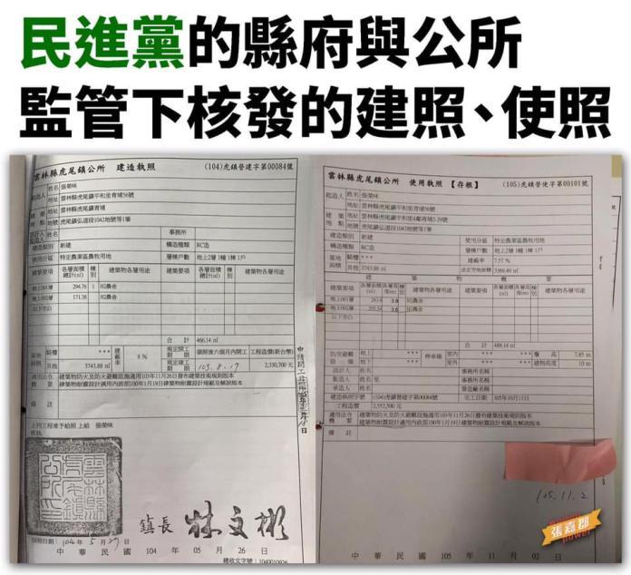 海線立委臉書選戰起戰火 蘇治芬:張嘉郡住<b>農舍</b>騙農民