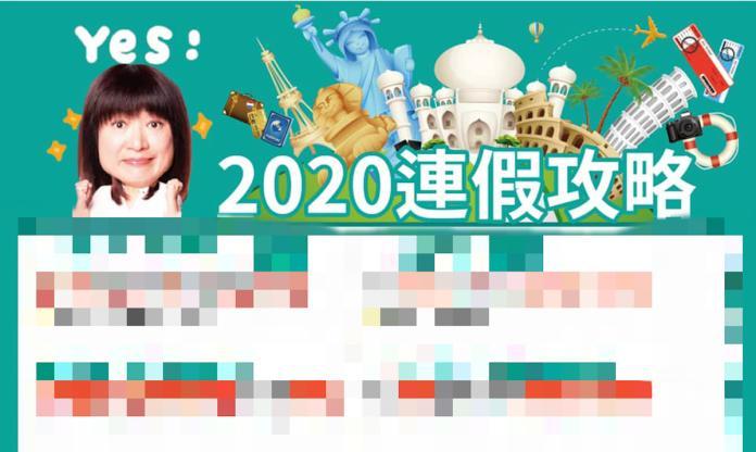 2020「進階版請假攻略」曝光!8連假爽放 11連休竟有2次