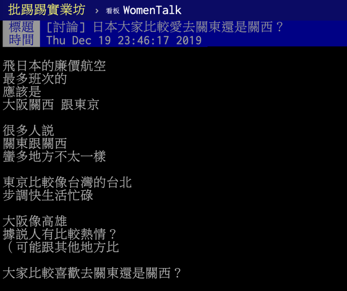 ▲有網友在 PTT 女孩版提到日本旅遊,該選擇去關西還是關東地區,貼文立刻引發網友熱議,眾人意見一面倒,並分析兩者差別。(圖/翻攝自 PTT )