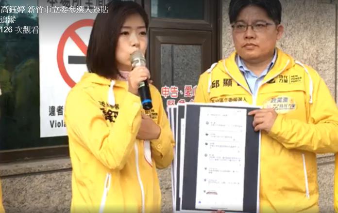 質疑「新竹林鄭買地團」竟遭恐嚇 時力選將高鈺婷提告