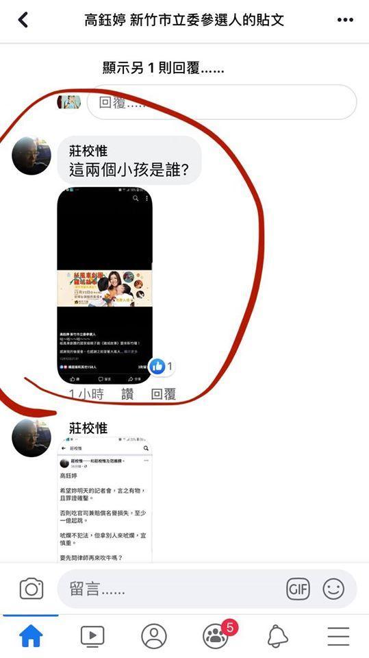 <br> ▲時代力量立委候選人高鈺婷認為網友留言已經涉及恐嚇,前往新竹地檢署提告。(圖/翻攝自高鈺婷臉書)