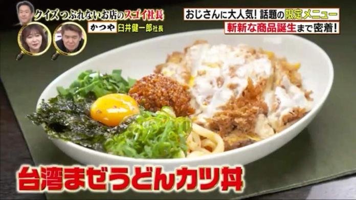 ▲日本豬排店驚見「台灣庶民料理」,現場藝人驚:回味無窮。(圖/翻攝自日媒)