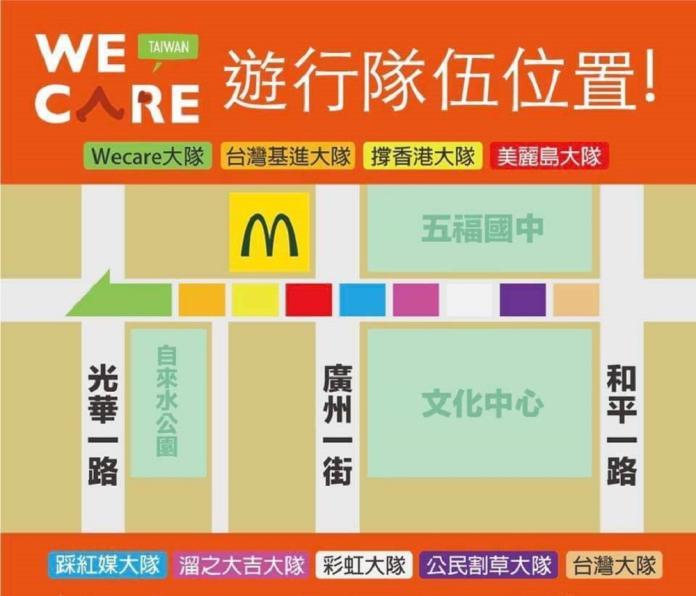 <br> ▲「1221Wecare台灣大遊行」從下午1時30分起,以高雄文化中心為出發點(圖/Wecare高雄提供)