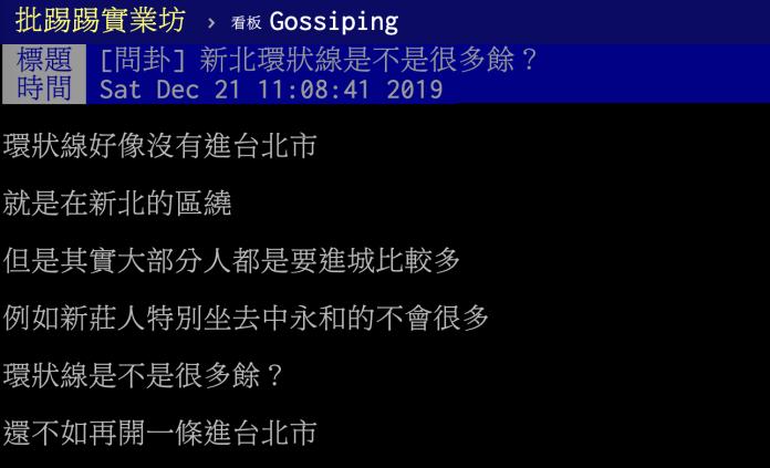▲一名網友在 PTT 八卦版指出,環狀線沒有繞進台北市,是否為一條很多餘的路線?貼文立刻引發網友論戰。(圖/翻攝自 PTT )