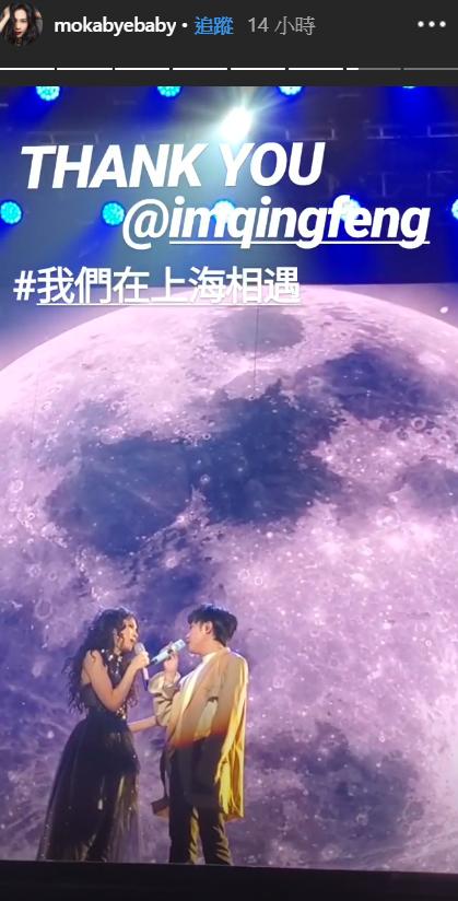 <br> ▲青峰擔任莫文蔚上海演唱會嘉賓。(圖/IG)