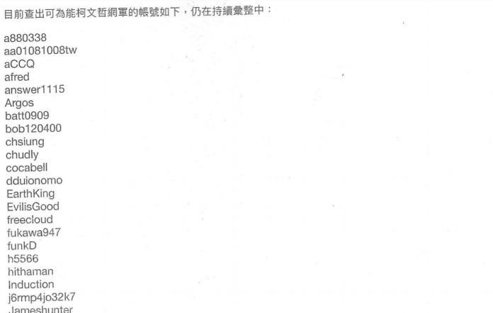民進黨網軍曝光?國民黨公布51帳號還曾攻擊賴清德呂秀蓮