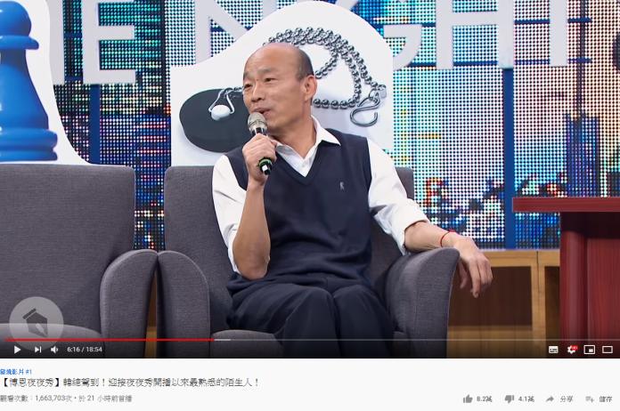 ▲韓國瑜上博恩夜夜秀的影片,點閱率瘋狂飆升。(圖/翻攝 STR Network yt )