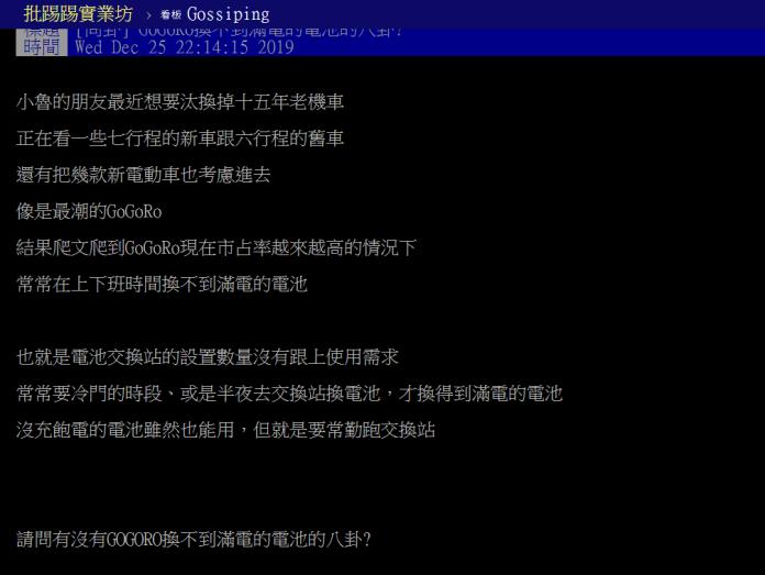 <br> ▲網友上網發問有關 GOGORO 尖峰時段換電的問題。(圖/翻攝 PTT )