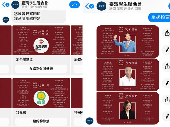 青年模擬投票20:20登場 總統、政黨票結果30日公布