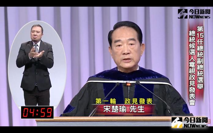 反滲透法成政見會亮點!宋楚瑜自首「參加APEC有罪」