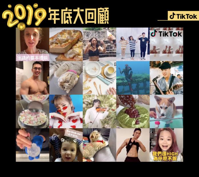 ▲TikTok 2019 短影音熱門排行榜大公開,台灣最瘋美食、健身、萌寵三大類。(TikTok提供)