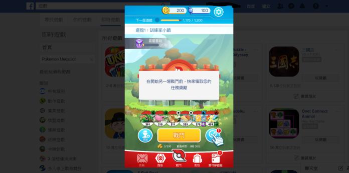 Facebook推出兩款寶可夢遊戲 玩到停不下來