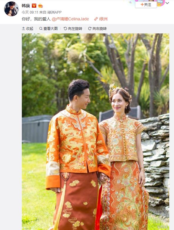 <br> ▲韓庚和盧靖姍宣布婚訊。(圖/微博)