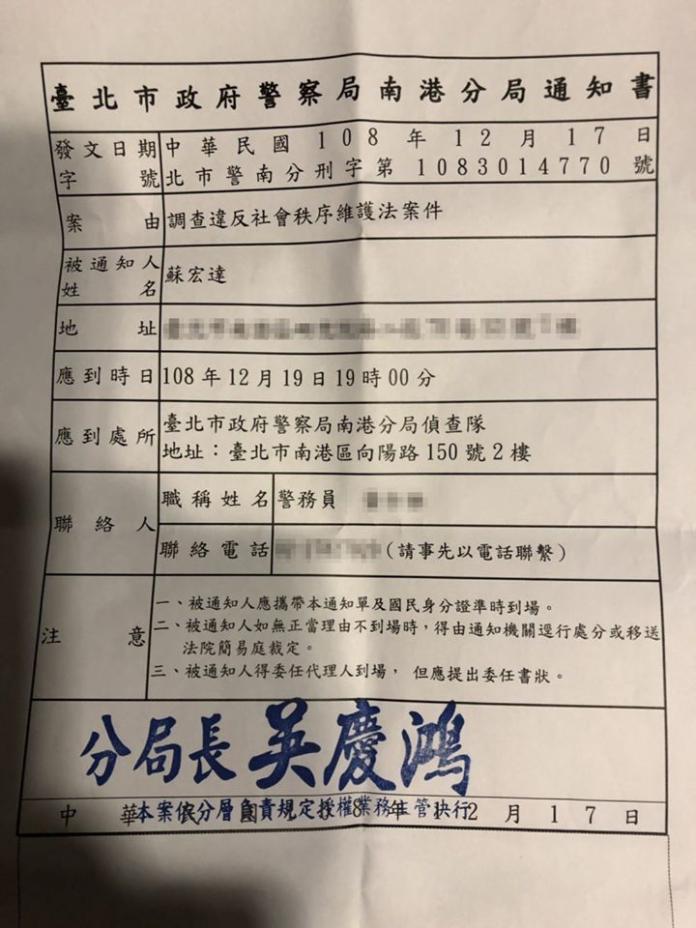 台大教授蘇宏達傳出因評論蔡政府政策遭「查水表」。( 圖 / 翻攝蘇宏達臉書 )