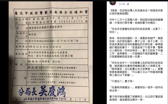 ▲台大教授蘇宏達在臉書指控,因為批評政府故宮政策遭到警方「查水表」。(圖/翻攝自蘇宏達臉書, 2019.12.31)