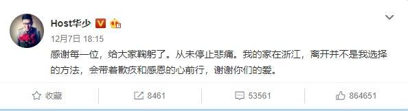 <br> ▲華少在微博表示會帶著歉疚和感恩的心前行。(圖/翻攝微博)